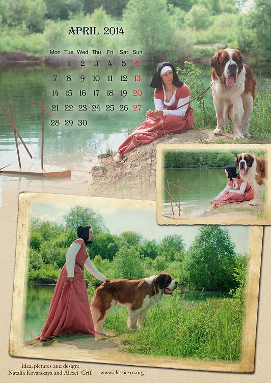 Календарь с сенбернарами. Наталия Коварская и Алексей Гриф